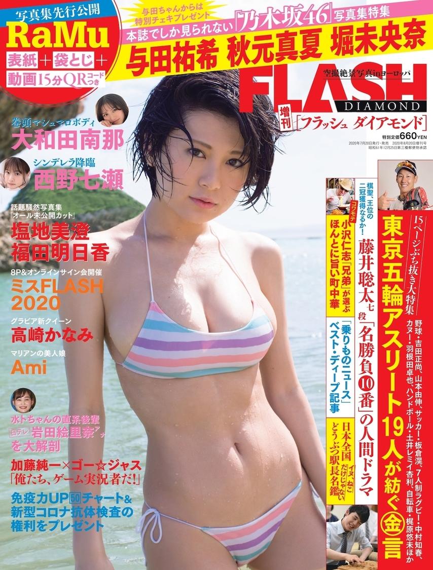 『FLASH DIAMOND』7月20日発売号表紙(C)光文社/増刊FLASH DIAMOND