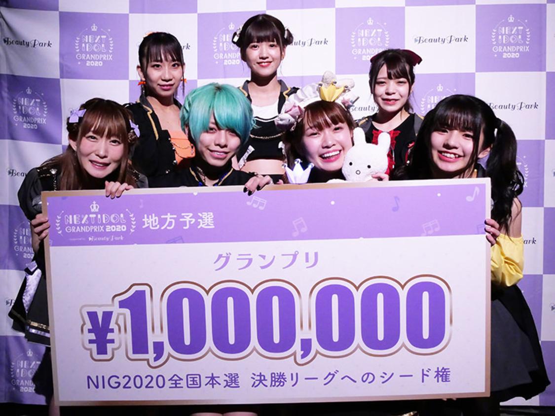 ふぇありーているず!、<NIG2020>名古屋予選・決勝大会でグランプリ獲得。26時のマスカレイド、モリワキユイも特別パフォーマンス披露