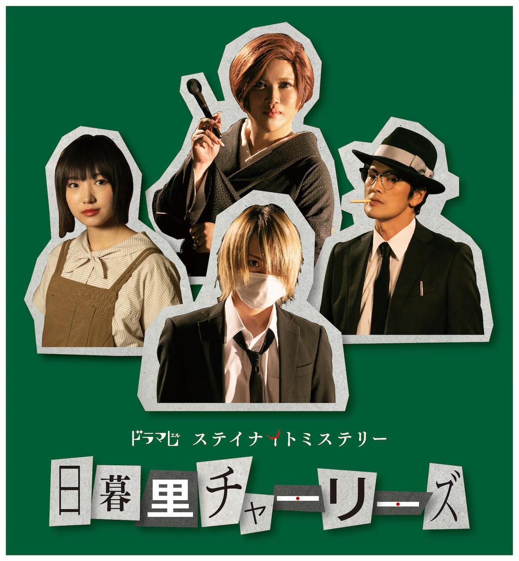 太田夢莉(元NMB48)、女子大生役でドラマ『日暮里チャーリーズ』出演決定「楽しみながら演じることができました」