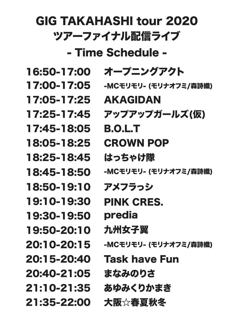 しゅかしゅん、あゆくま、まみり、タスクら出演<GIG TAKAHASHI tour 2020>配信ライブ開催決定!