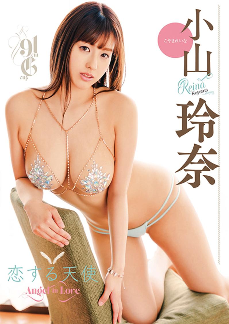 小山玲奈、Gカップと大人の色気漂う麗しボディが露わに!約2年ぶりイメージDVD発売