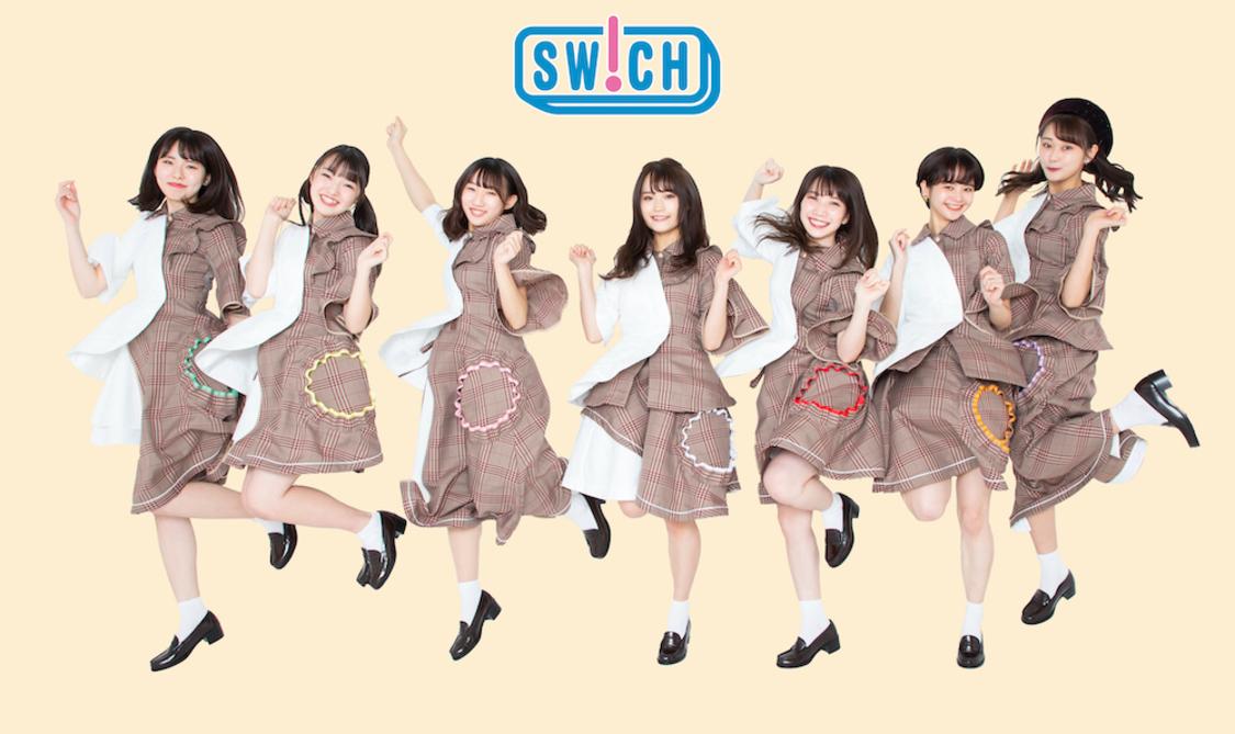 """SW!CH、SG「Shiny☆rain」MV&ジャケ写公開!MVはソロ歌唱シーンを繋げた""""離れてても繋がってる""""仕様"""