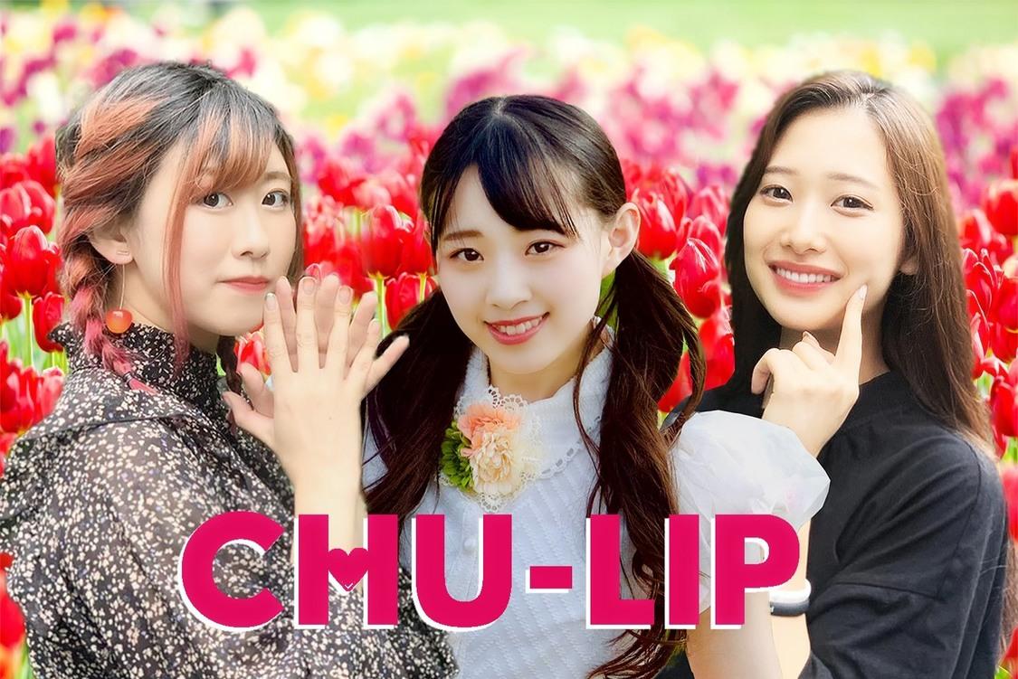 アイドル史上最速解散ユニット・CHU-LIP、1日限りの結成&解散ライブを発表!
