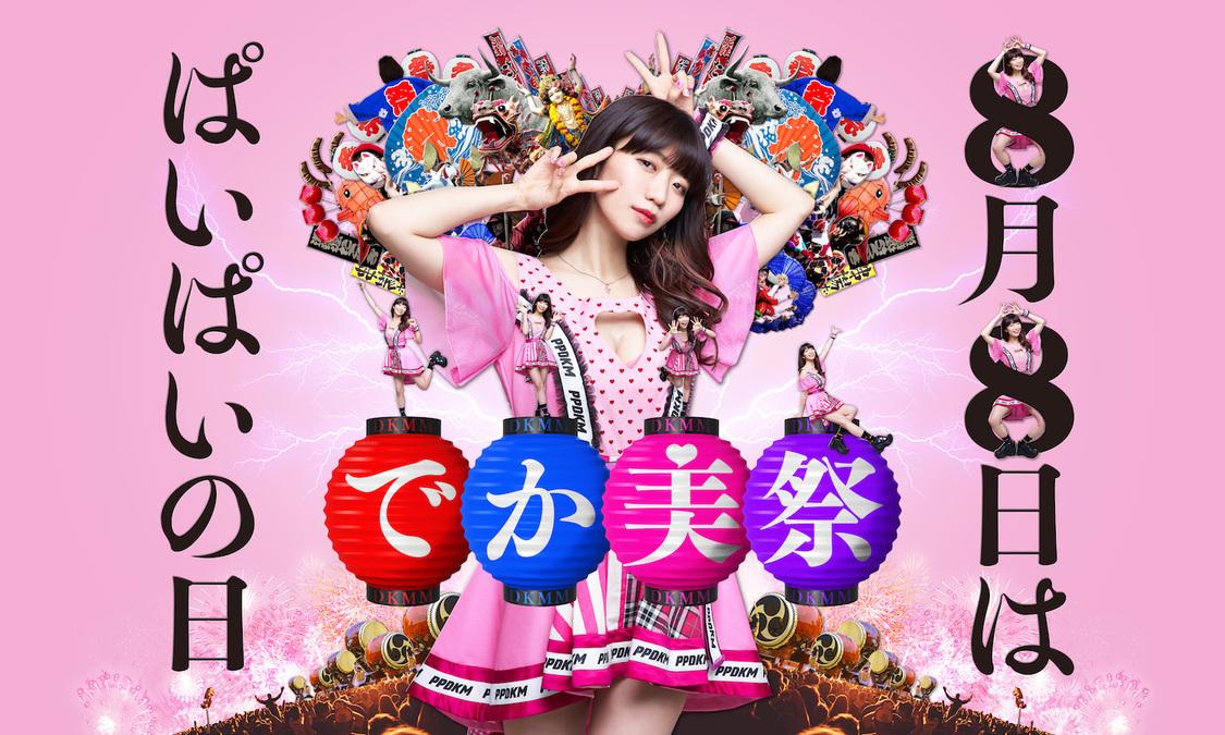 ぱいぱいでか美主催フェス第2弾アーティストに、大森靖子、吉川友、眉村ちあきら14組+アイドルOG歌合戦も決定!