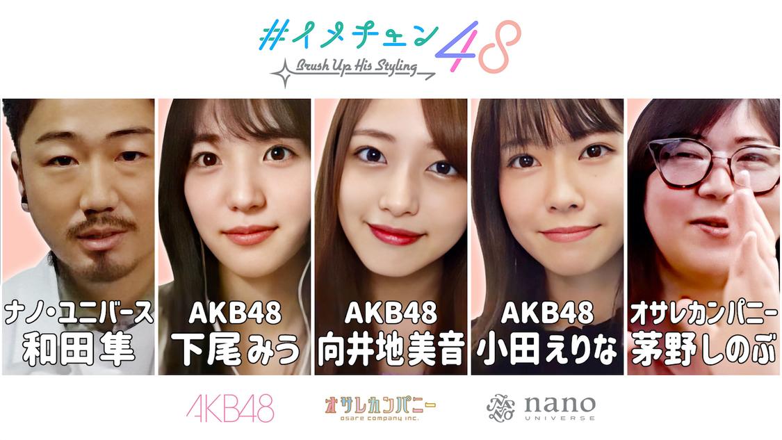 AKB48、ナノ・ユニバース×オサレカンパニーとコラボ!YouTubeファッションバラエティ企画「イメチェン48」配信決定