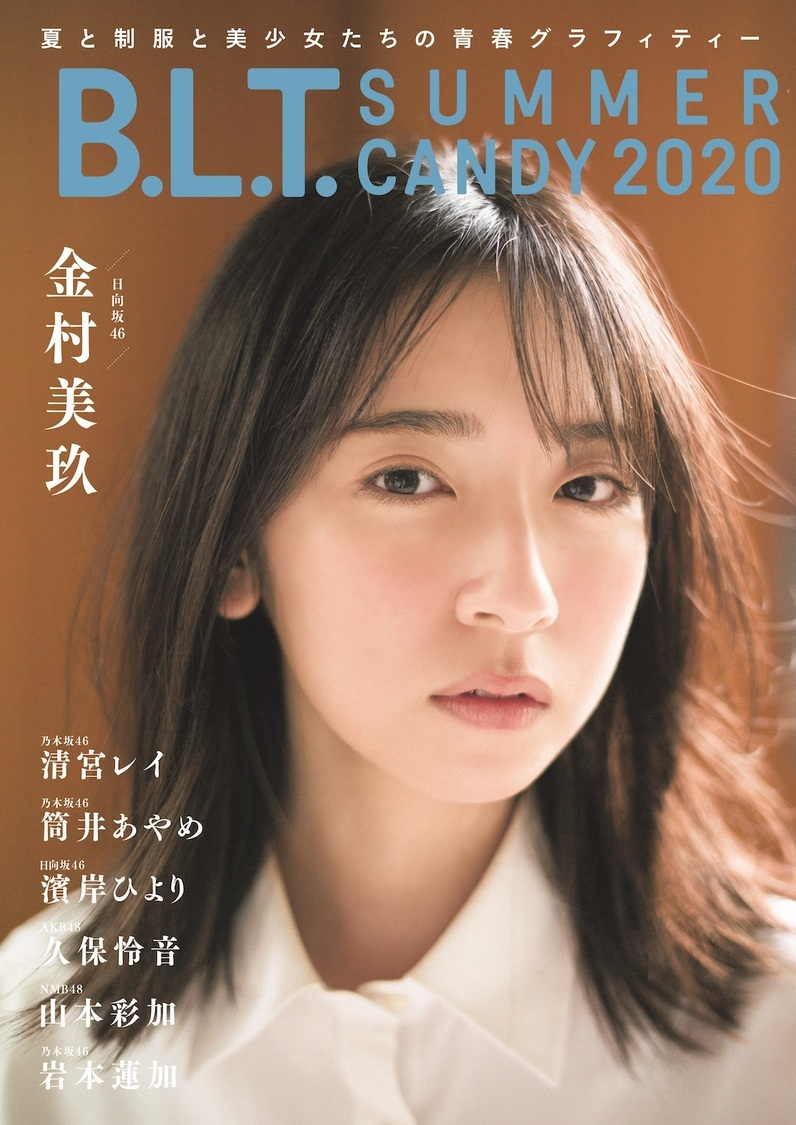 『B.L.T. SUMMER CANDY 2020』(東京ニュース通信社刊)