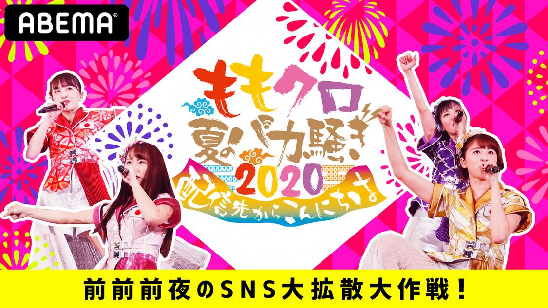 ももクロ、オンラインライブ『夏のバカ騒ぎ2020』の見どころをメンバーが生放送で紹介!