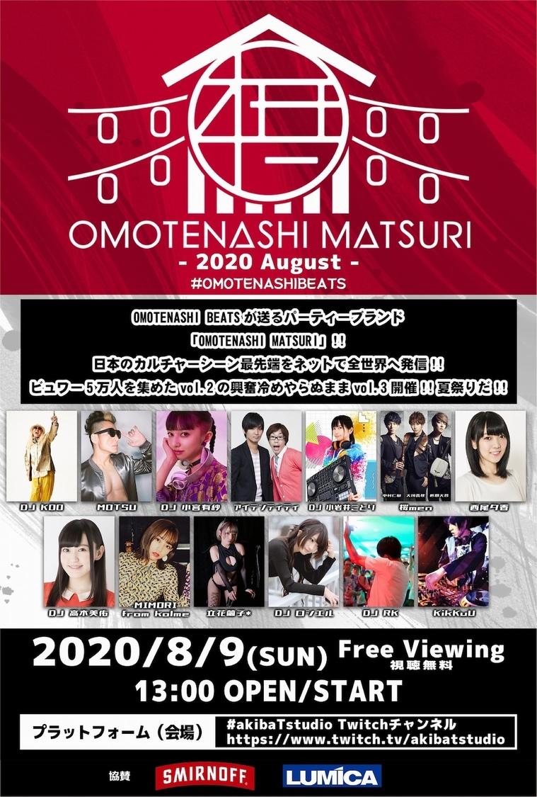 小宮有紗、火将ロシエル、MIMORI(kolme)ら出演、DJパーティイベント<OMOTENASHI MATSURI>開催決定!
