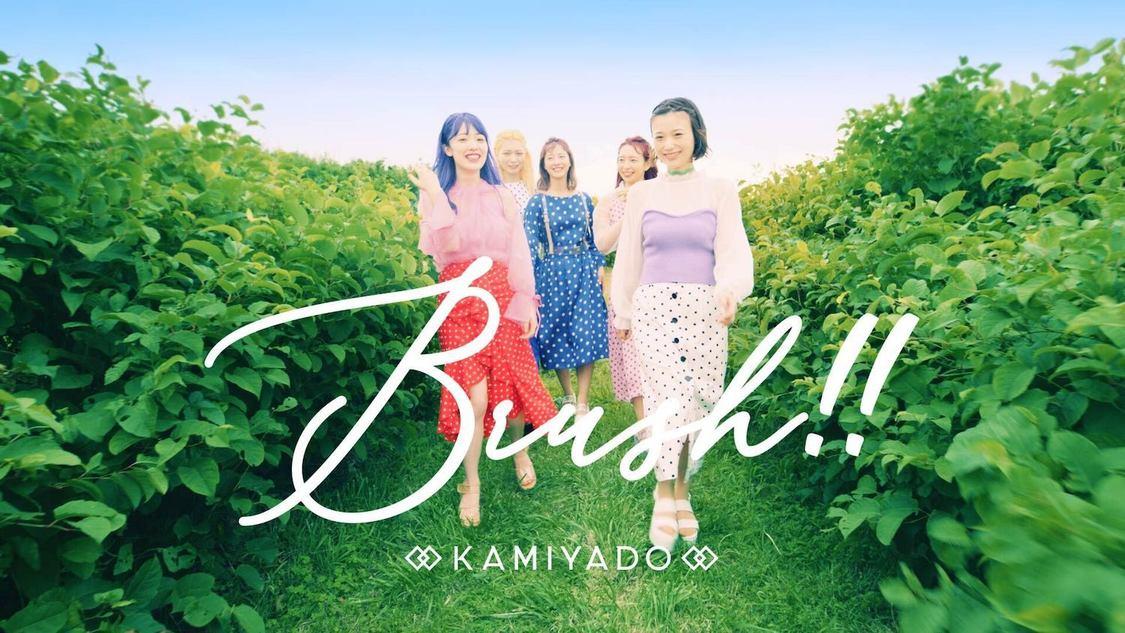 神宿、新曲「Brush!!」ティザー映像公開!リリース前日にはカウントダウン生配信番組も