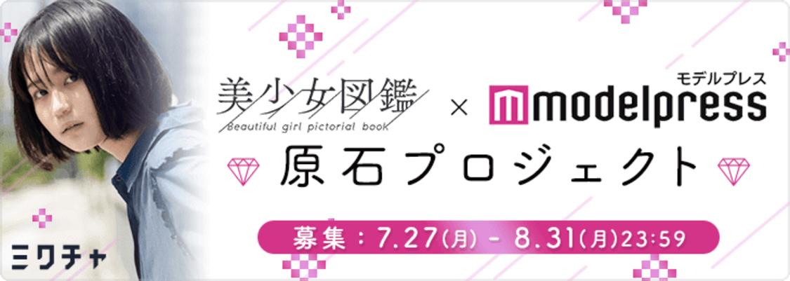 二階堂ふみや桜井日奈子らを輩出したフリーペーパーと日本最大級の女性向けニュースサイトによる美少女発掘企画スタート!