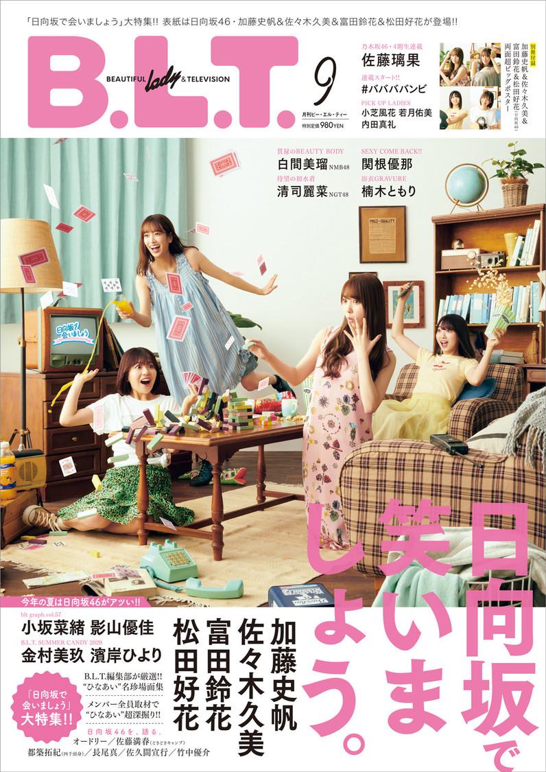 日向坂46バラエティ番組『日向坂で会いましょう』大特集のB.L.T.9月号、異例の増刷決定!