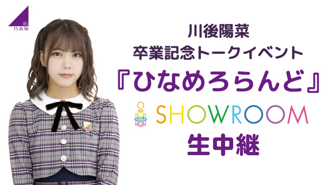 乃木坂46 川後陽菜、卒業記念トークイベントのSHOWROOMでの独占生配信決定!