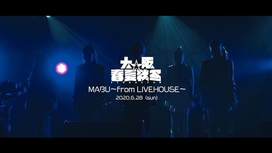 大阪☆春夏秋冬、6月開催オンライン単独ライブの映像公開!