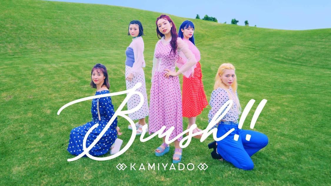 神宿、各メンバーのソロシーンが詰まった色鮮やかな「Brush!!」MV解禁!