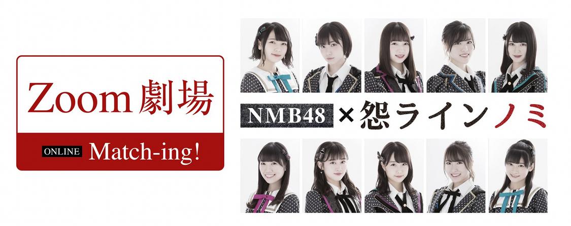 NMB48のZoom生演劇<怨ラインノミ>7/31より開幕!
