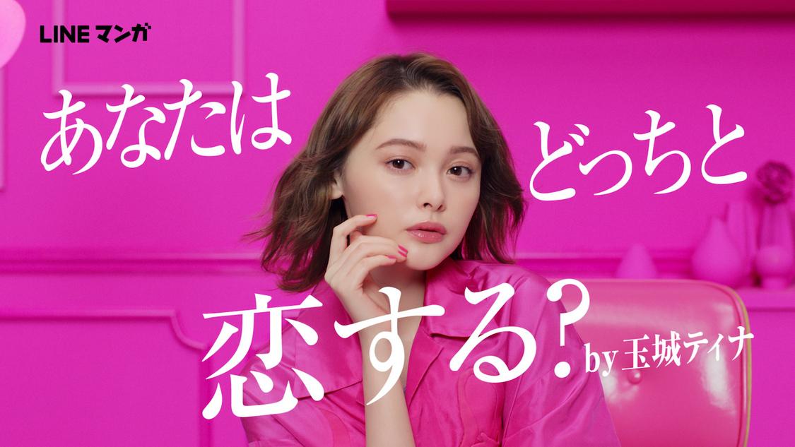 玉城ティナ、翻弄される主人公の恋に大興奮! LINEマンガ新CM出演