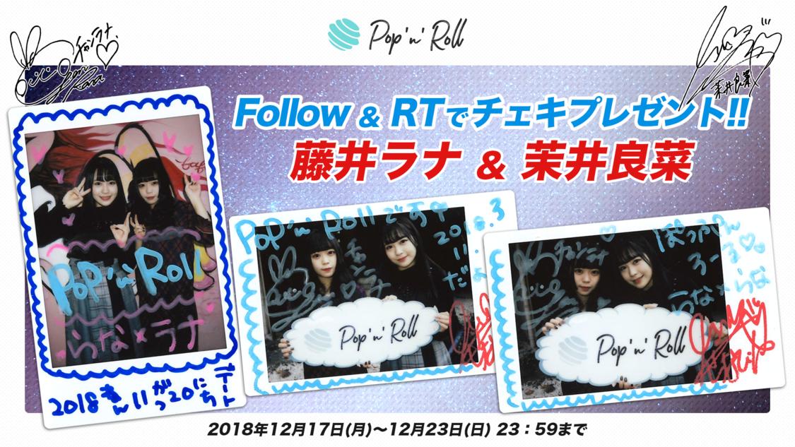 藤井ラナ(NEO JAPONISM)×Pop'n'Roll 編集部 茉井良菜 サイン入りチェキプレゼント